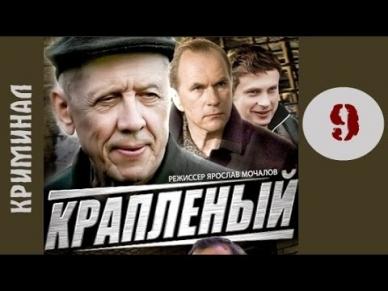 film-krapleniy